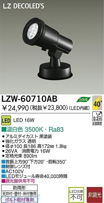 大光電機 DAIKO LZW-60710AB LED屋外スポットライト LZW60710AB【送料無料】
