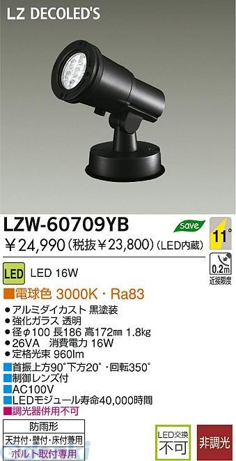 大光電機 DAIKO LZW-60709YB LED屋外スポットライト LZW60709YB【送料無料】