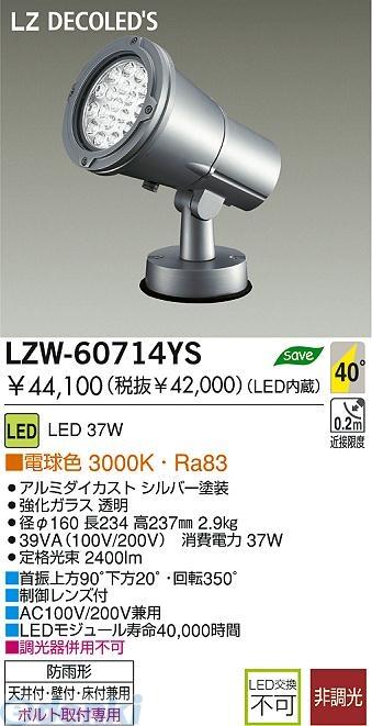大光電機 DAIKO LZW-60714YS LED屋外スポットライト LZW60714YS【送料無料】