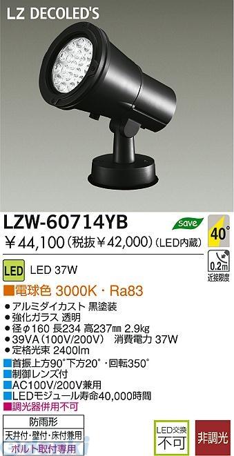 大光電機 DAIKO LZW-60714YB LED屋外スポットライト LZW60714YB【送料無料】