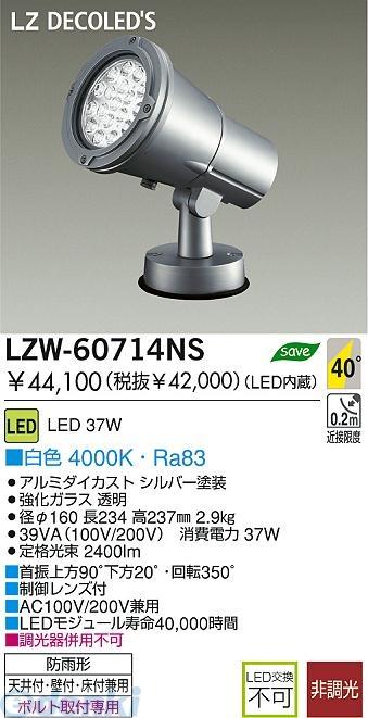 大光電機 DAIKO LZW-60714NS LED屋外スポットライト LZW60714NS【送料無料】