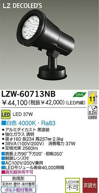 大光電機 DAIKO LZW-60713NB LED屋外スポットライト LZW60713NB【送料無料】