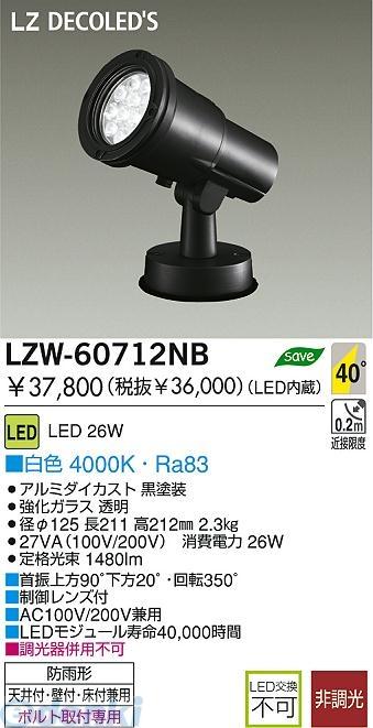 大光電機 DAIKO LZW-60712NB LED屋外スポットライト LZW60712NB【送料無料】