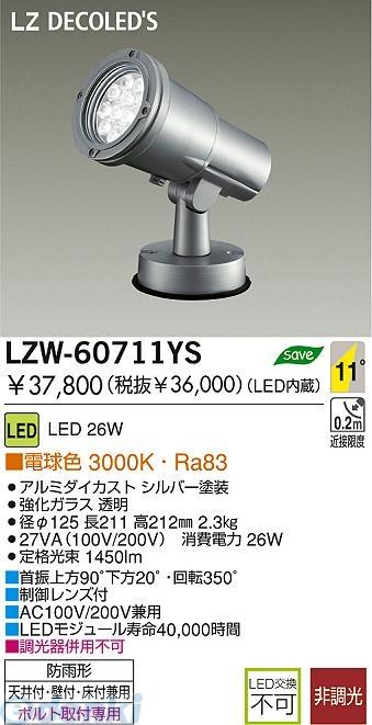 大光電機 DAIKO LZW-60711YS LED屋外スポットライト LZW60711YS【送料無料】