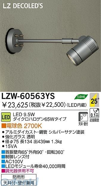 大光電機 DAIKO LZW-60563YS LED屋外スポットライト LZW60563YS【送料無料】