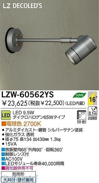 大光電機 DAIKO LZW-60562YS LED屋外スポットライト LZW60562YS【送料無料】