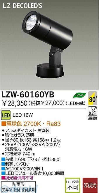 大光電機 DAIKO LZW-60160YB LED屋外スポットライト LZW60160YB【送料無料】