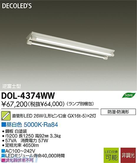大光電機 DAIKO DOL-4374WW LEDベースライト DOL4374WW【送料無料】