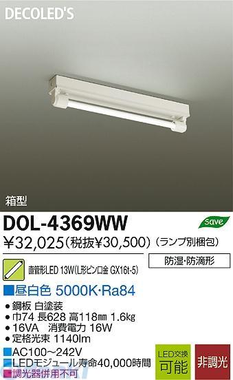 大光電機 DAIKO DOL-4369WW 正規品 LEDベースライト DOL4369WW 定番から日本未入荷