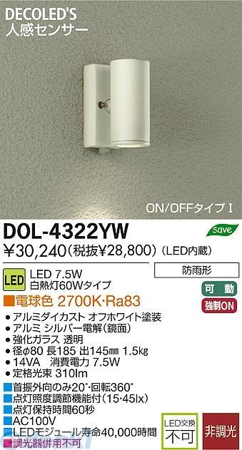 大光電機 DAIKO DOL-4322YW LED屋外スポットライト DOL4322YW【送料無料】