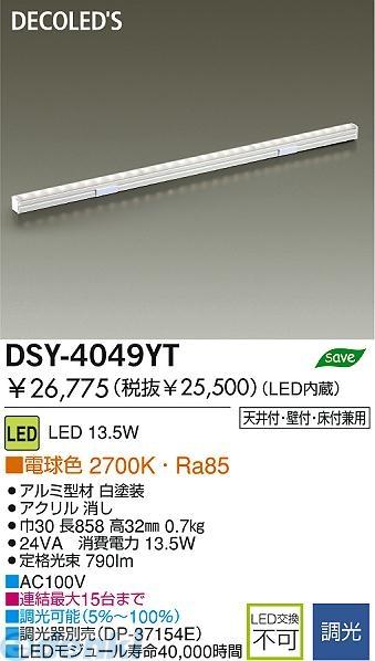 大光電機 DAIKO DSY-4049YT LEDシステムライト DSY4049YT【送料無料】