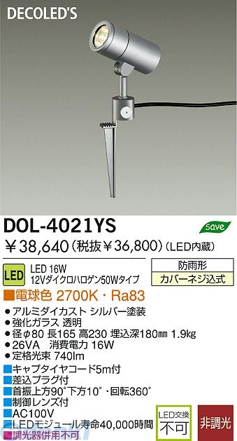 大光電機 DAIKO DOL-4021YS LED屋外スパイクライト DOL4021YS【送料無料】