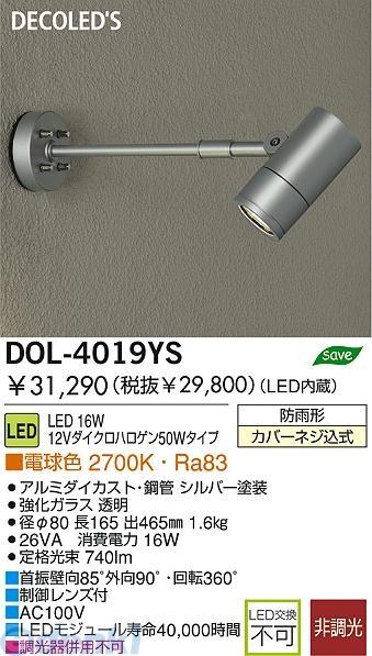大光電機 DAIKO DOL-4019YS LED屋外スポットライト DOL4019YS【送料無料】