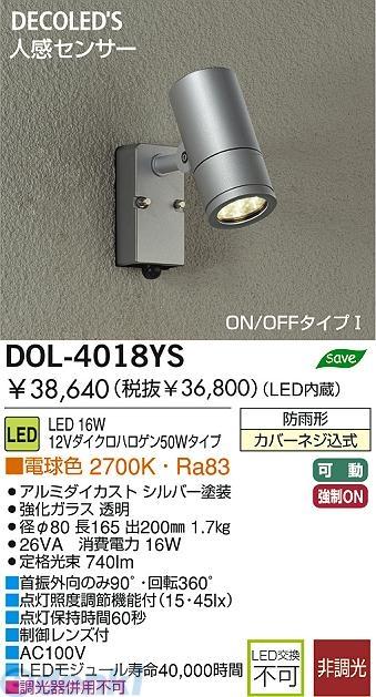 大光電機 DAIKO DOL-4018YS LED屋外スポットライト DOL4018YS【送料無料】
