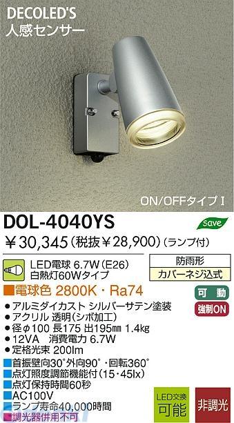 大光電機 DAIKO DOL-4040YS LED屋外スポットライト DOL4040YS【送料無料】