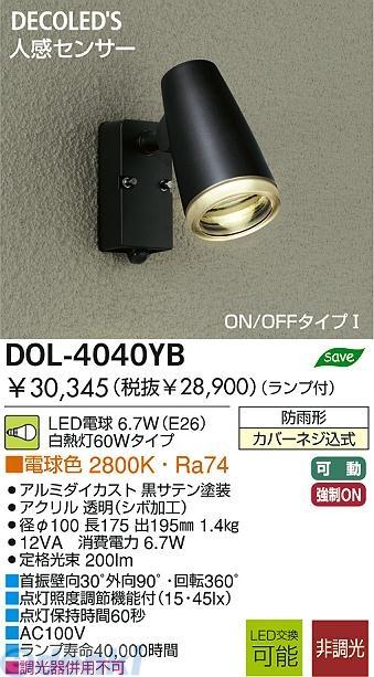 大光電機 DAIKO DOL-4040YB LED屋外スポットライト DOL4040YB【送料無料】