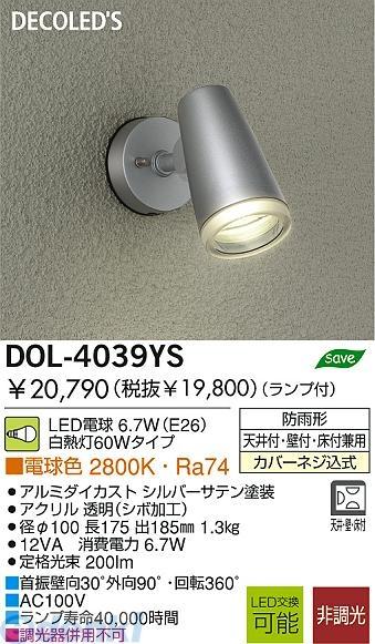 大光電機 DAIKO DOL-4039YS 直輸入品激安 超歓迎された LED屋外スポットライト DOL4039YS