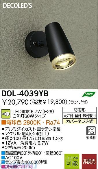 大光電機 DAIKO DOL-4039YB LED屋外スポットライト DOL4039YB【送料無料】