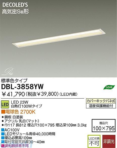 大光電機 DAIKO DBL-3858YW LEDベースライト DBL3858YW【送料無料】