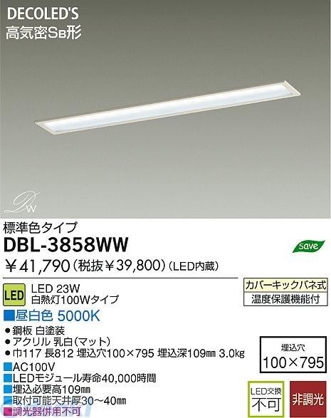 大光電機 DAIKO DBL-3858WW LEDベースライト DBL3858WW【送料無料】