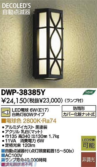 大光電機 DAIKO DWP-38385Y LED屋外ブラケット DWP38385Y【送料無料】