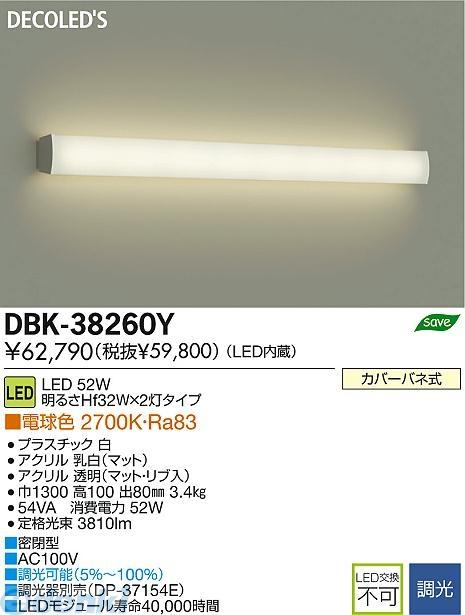 大光電機(DAIKO) [DBK-38260Y] LEDブラケット DBK38260Y【送料無料】