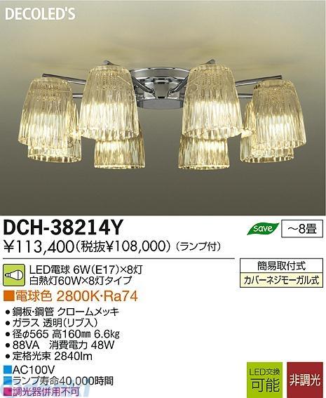 大光電機(DAIKO) [DCH-38214Y] LEDシャンデリア DCH38214Y【送料無料】