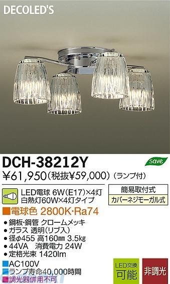大光電機 DAIKO DCH-38212Y LEDシャンデリア DCH38212Y【送料無料】