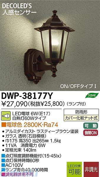 大光電機 DAIKO DWP-38177Y LED屋外ブラケット DWP38177Y【送料無料】