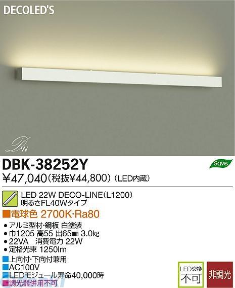 大光電機(DAIKO) [DBK-38252Y] LEDブラケット DBK38252Y【送料無料】