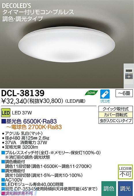 大光電機(DAIKO) [DCL-38139] LEDシーリング DCL38139【送料無料】