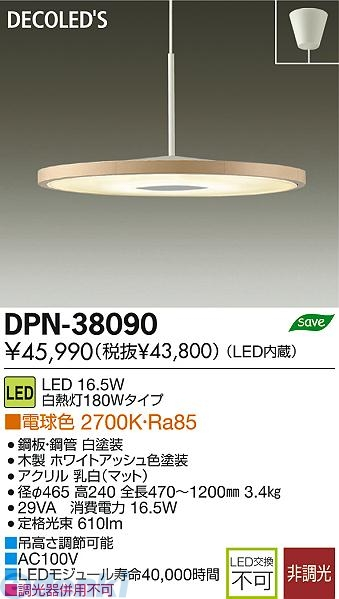 大光電機(DAIKO) [DPN-38090] LEDペンダント DPN38090【送料無料】
