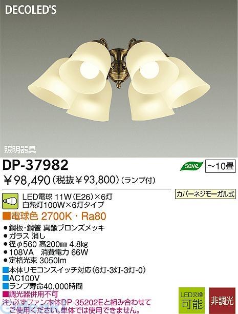 大光電機 DAIKO DP-37982 LED灯具 DP37982【送料無料】