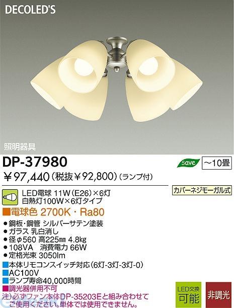 大光電機 DAIKO DP-37980 LED灯具 DP37980【送料無料】