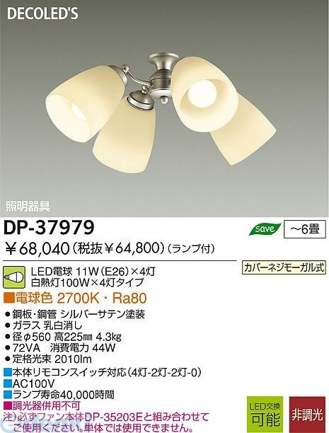 大光電機 DAIKO DP-37979 LED灯具 DP37979【送料無料】