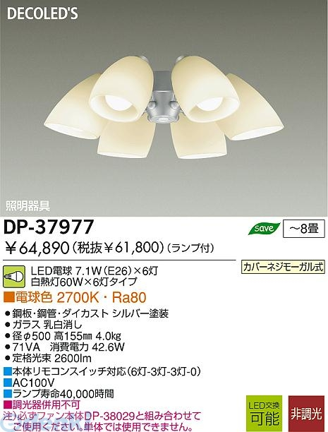 大光電機 DAIKO DP-37977 LED灯具 DP37977【送料無料】