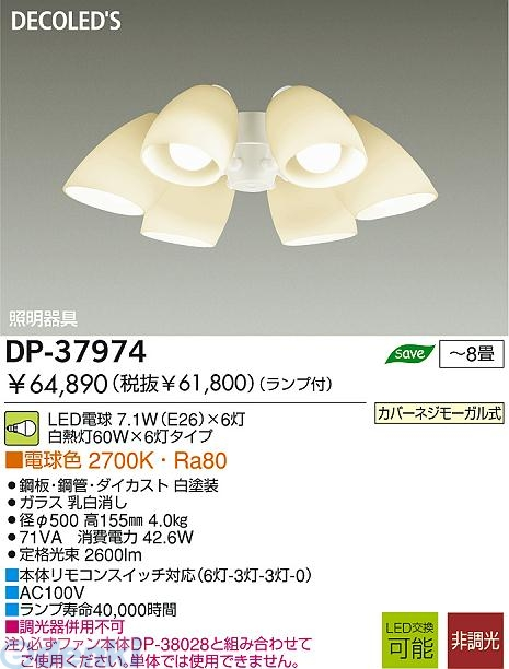 大光電機 DAIKO DP-37974 LED灯具 DP37974【送料無料】
