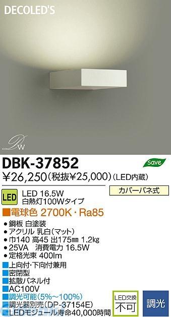 大光電機 DAIKO DBK-37852 LEDブラケット DBK37852【送料無料】