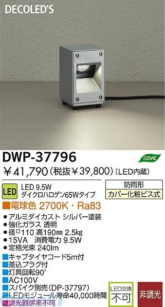 大光電機 DAIKO DWP-37796 LED屋外スタンド DWP37796【送料無料】