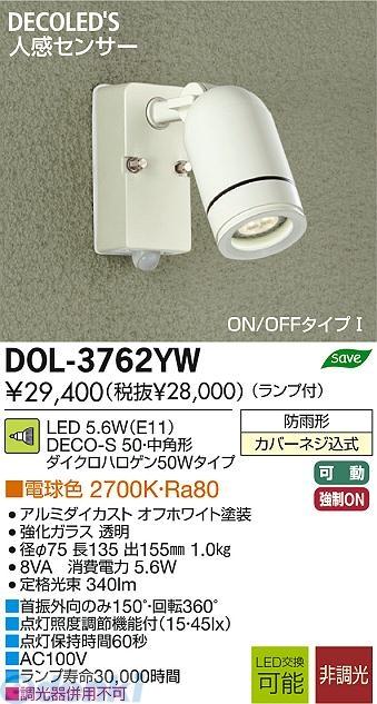大光電機 DAIKO DOL-3762YW LED屋外スポットライト DOL3762YW【送料無料】