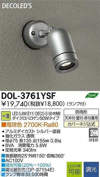 大光電機 DAIKO DOL-3761YSF LED屋外スポットライト DOL3761YSF【送料無料】