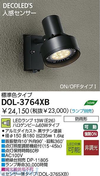 大光電機 DAIKO DOL-3764XB LED屋外スポットライト DOL3764XB【送料無料】