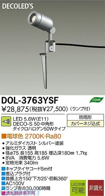 大光電機 DAIKO DOL-3763YSF LED屋外スポットライト DOL3763YSF【送料無料】
