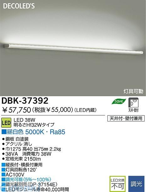 大光電機(DAIKO) [DBK-37392] LEDブラケット DBK37392【送料無料】