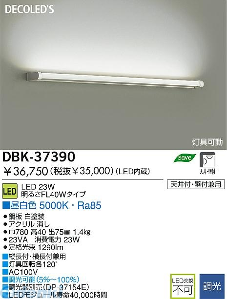 大光電機(DAIKO) [DBK-37390] LEDブラケット DBK37390【送料無料】