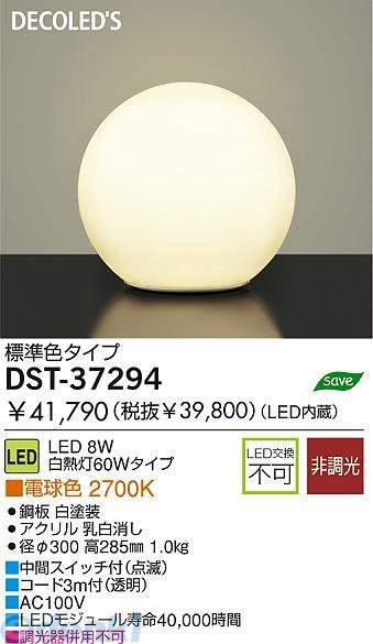 大光電機(DAIKO) [DST-37294] LEDテーブルスタンド DST37294【送料無料】