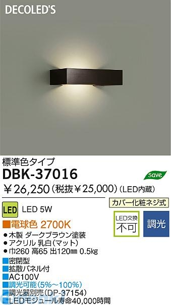 大光電機 DAIKO DBK-37016 LEDブラケット DBK37016【送料無料】
