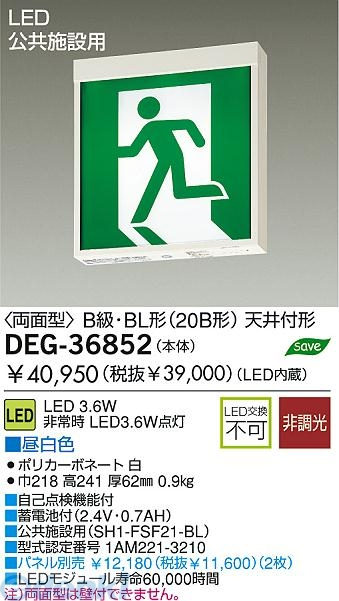 大光電機 DAIKO DEG-36852 LED防災照明 DEG36852【送料無料】