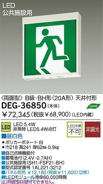 大光電機(DAIKO) [DEG-36850] LED防災照明 DEG36850【送料無料】