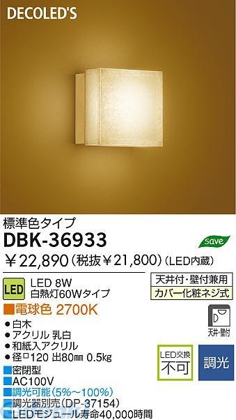 大光電機 DAIKO DBK-36933 LEDブラケット DBK36933【送料無料】